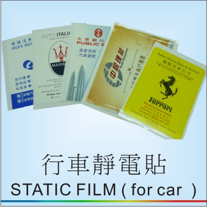 Static film sticker printing small product photo · small product photo